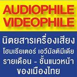 Audiophile VideoPhile_Thailand